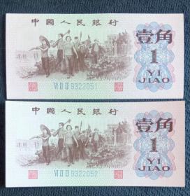 第三套人民币壹角(原版)