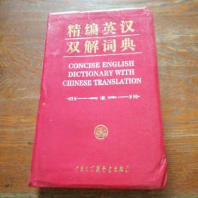 精编英汉双解词典   精