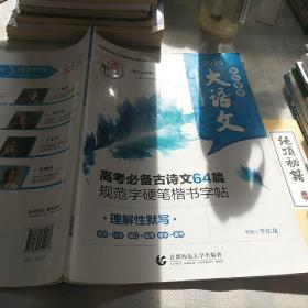 快乐考生 大语文:高考必备古诗文64篇规范字硬笔楷书字帖(2019年)