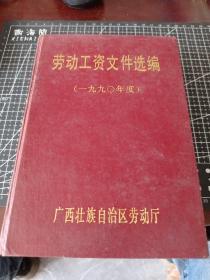 劳动工资文件选编(1990年度)