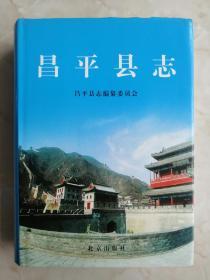 北京市地方志系列丛书-----------昌平县志