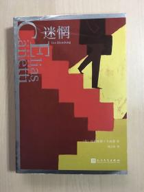 卡内蒂作品集:迷惘(诺贝尔文学奖得主卡内蒂长篇小说,苏珊·桑塔格、萨尔曼·鲁西迪、安部公房共同推荐)