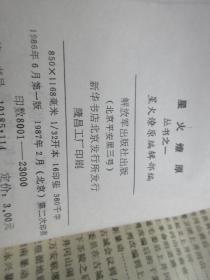 星火燎原(1) 库2