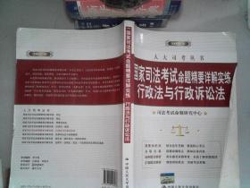 人大司考丛书·国家司法考试命题精要详解实练:行政法与行政诉讼法(2012年)