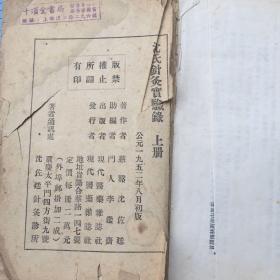 沈氏针灸实验录 上册