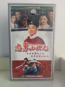 正版绝版 忠勇小状元25碟VCD 未拆封