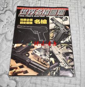 世界名枪图鉴