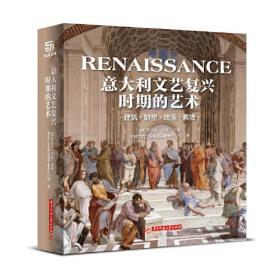 意大利文艺复兴时期的艺术