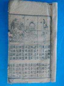 绘图旁音千字文 石印线装书(绘图最多的版本 每页都有六图)