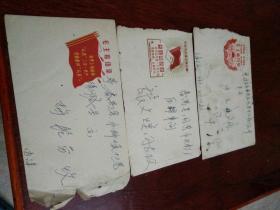 文革老实寄封:毛主席语录,共3枚合售