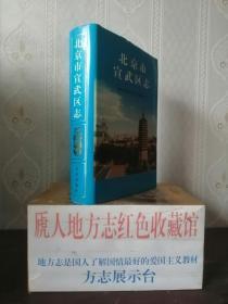 北京市地方志系列丛书-----------宣武区志
