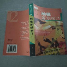 纳税筹划技巧/中山大学教授经理研究会管理实务文库