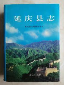 北京市地方志系列丛书-----------延庆县志