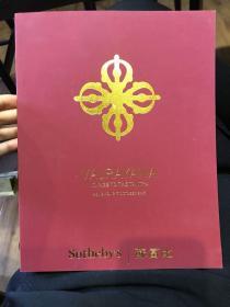 Sotheby's 香港苏富比2015年10月 澄净妙观 汉藏佛教造像 佛像 拍卖