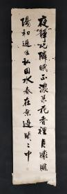 日本回流字画手绘书法图软片D2523