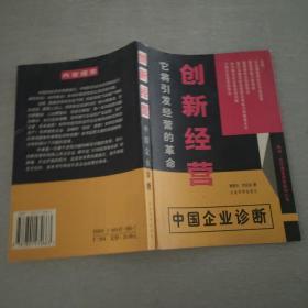 创新经营--中国企业诊断