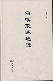 西汉政区地理(纪念版)