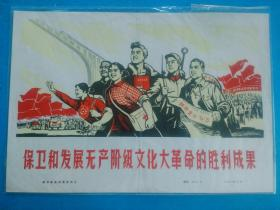 保卫和发展无产阶级文化大革命的胜利成果 ( 文革宣传画系列第一张 奇缺)