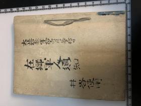 侵华史料 大正十三年 1924年 日本在想军人会须知  出版时间最早的版本