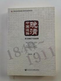 (绝版一版一次)晚清中国道路:多元博弈下的抉择                             肜新春 著