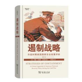 遏制战略:冷战时期美国国家安全政策评析(增订版) 约翰·加迪斯