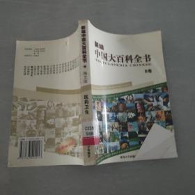 新编中国大百科全书(·B卷)