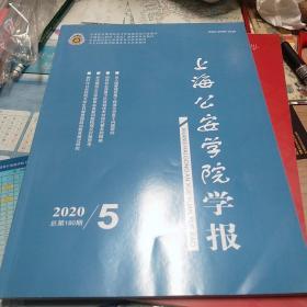 上海公安学院学报2020年第5期