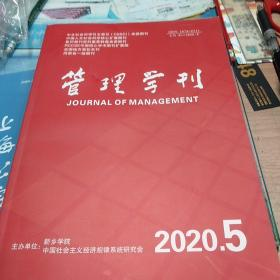 管理学刊2020年第5期
