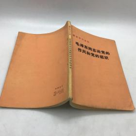 新时期整党讲话(32开)1984年一版一印