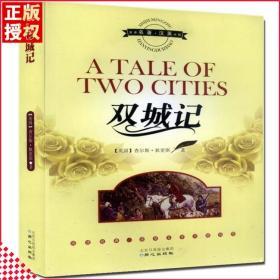 中英文对照 双城记 世界名著原版小说 英汉双语读物图书籍正版定价52.8元