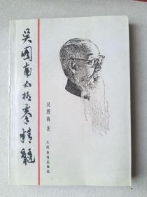 吴图南太极拳精髓