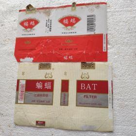 烟标蝙蝠2张