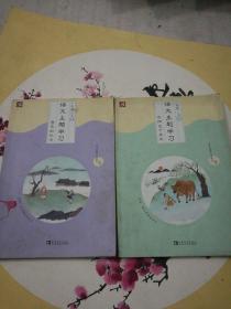 语文主题学习. 一年级. 上,第一册,第二册合售