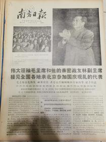《南方日报》【伟大领袖毛主席和他的亲密战友林彪副主席接见全国各地来北京参加国庆观礼的代表,有大照片】