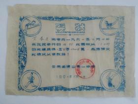 1963年奖状 手工绘图 蓝彩油印 云南保山地区第一中学(全手工制作 十分少见)