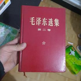 毛泽东选集(第二册) 小16开羊皮面精装 1969年改横排大字本
