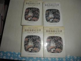 徐霞客游记全译 全四册