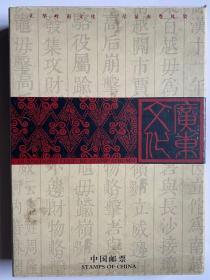 广东文化纪念邮册