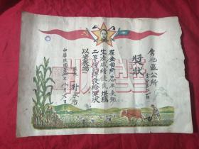 民国极其少见奖状 带中国共产党党旗  带中华民国旗 带毛主席头像 解放区1948年