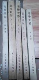 悲惨世界【全5册】