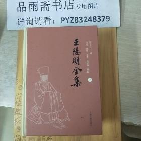 王阳明全集(精装全三册,简体版).