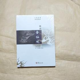 中国道教文化之旅丛书:终南圣境金仙观  扫码上书塑封未拆