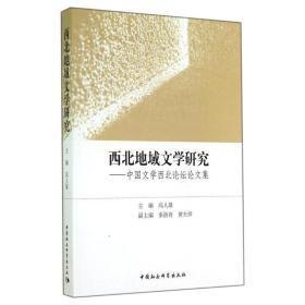 西北地域文学研究--中国文学西北论坛论文集