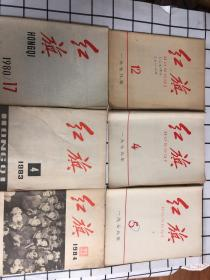 红旗杂志【1978年第12期、1979年第4.5期、1983年第4期、1984年第23期、1980年3/4/5/6/7/8/11/12/17/23期仅是前后封面】共5期合售