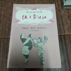 东北地方戏—伍子胥过江(密建游宫+禅鱼寺)