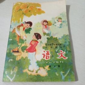 全日制十年制小学语文课本第五册