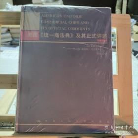 美国《统一商法典》及其正式评述(第1卷.弟.2.卷)