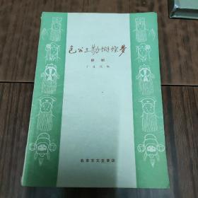 评剧—包公三勘蝴蝶梦