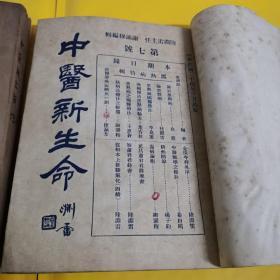 中医新生命(7号到18号)一共12合售册