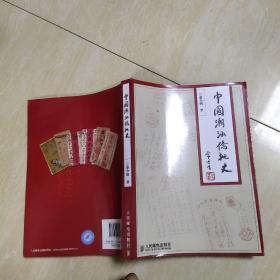中国潮汕侨批史